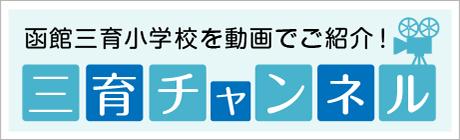 三育動画チャンネル