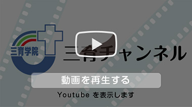 三育チャンネル(動画)