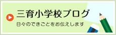 三育小学校ブログ